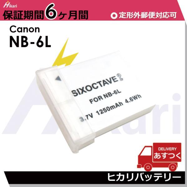 キヤノン  NB-6L/NB-6LH 互換バッテリーパック充電池 IXY 10S/ IXY 200F/ IXY DIGITAL 930 IS PowerShot D10/ PowerShot S90