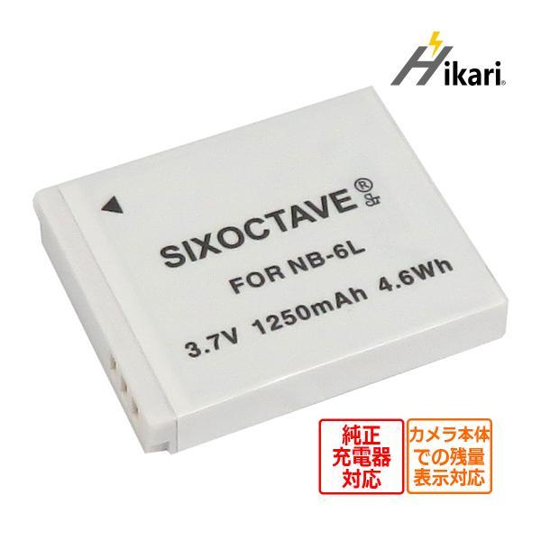 キヤノン Canon  NB-6L/NB-6LH 互換バッテリーパック充電池 PowerShot SX700 HS / PowerShot SX600 HS / PowerShot D30