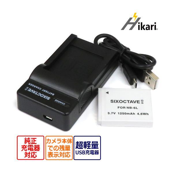 Canon キヤノン NB-6L/NB-6LH 互換バッテリー PowerShot D20 /PowerShot SX280 HS/PowerShot S120/ PowerShot S200/ PowerShot