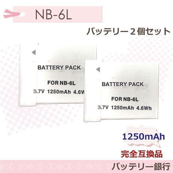 2個セット キヤノン Canon  NB-6L/NB-6LH 互換バッテリーパック充電池 IXY DIGITAL 25 IS/ IXY DIGITAL 110 IS  PowerShot D10/ PowerShot S90