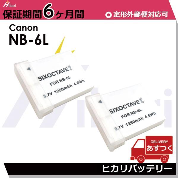 2個セット キヤノン Canon  NB-6L/NB-6LH 互換バッテリーパック充電池 PowerShot SX260 HS/ PowerShot D20/ PowerShot SX500 IS