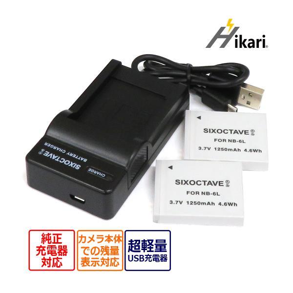 キヤノン Canon  NB-6L/NB-6LH 互換バッテリーパック充電池 2個とUSB充電器 PowerShot SX170 IS カメラ対応