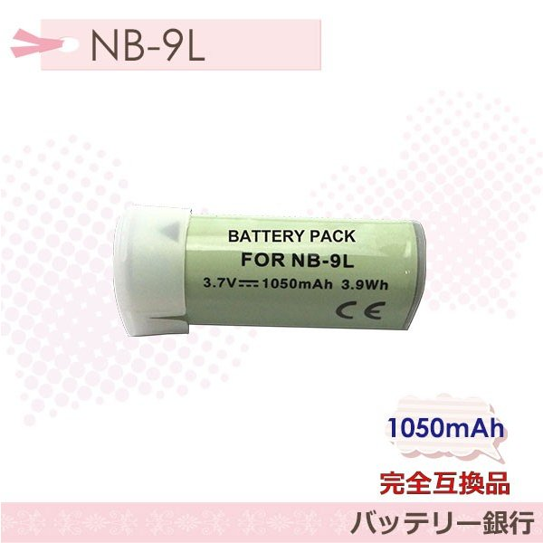 2個セット  キヤノン Canon   IXY PowerShot 対応完全互換バッテリー充電池NB-9L 1050mAh デジタルカメラ用電池IXY 50S/IXY 51S/IXY 1/IXY 3