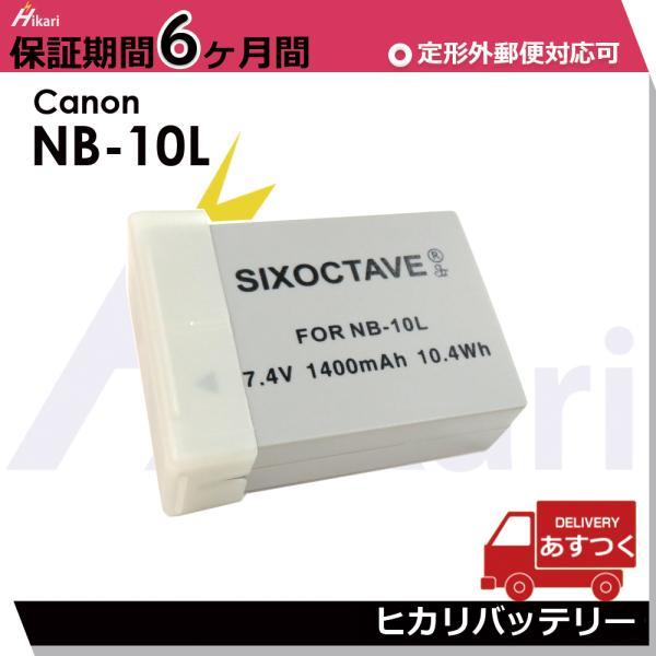 CANON NB-10L完全互換バッテリー 1400mah(グレードAセル使用)PowerShot SX40 HS/ PowerShot SX50 HS/ PowerShot SX60 HS