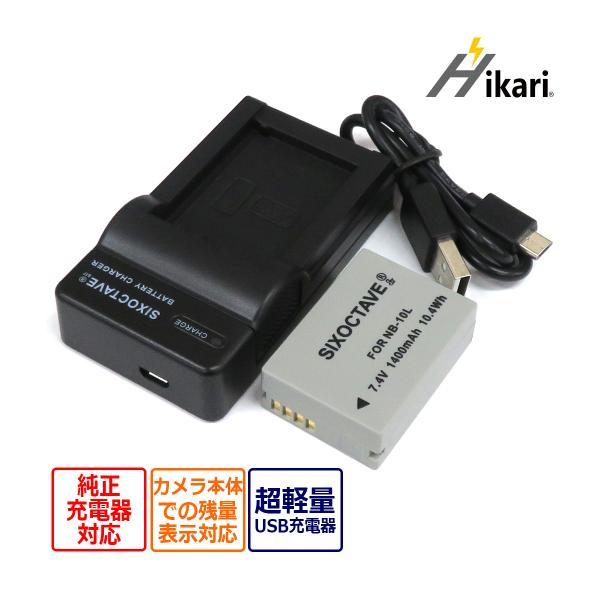 Canon キヤノン NB-10L 互換バッテリー 1個と 互換USB充電器 の2点セット 純正品にも対応 PowerShot SX40 HS / SX50 HS / SX60 HS / G1 X / G3 X / G15 / G16