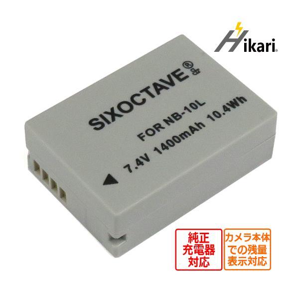 NB-10L キヤノン 残量表示可能 完全互換バッテリーPowerShot SX40 HS/ PowerShot SX50 HS/ PowerShot SX60 HS PowerShot G1 X
