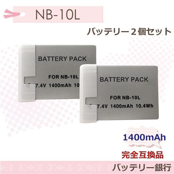2個セット グレードAセル使用 キヤノン CANON  残量表示可能 NB-10L完全互換バッテリー 1400mah  PowerShot G16/ PowerShot G3 X
