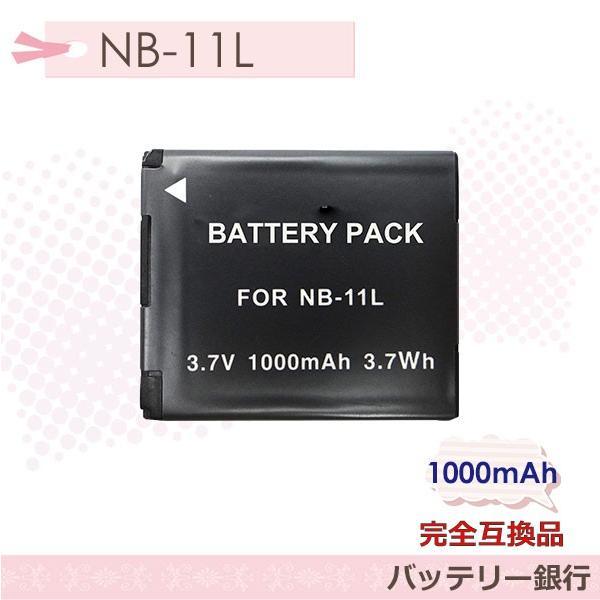 キャノン Canon NB-11L 大容量完全互換バッテリー430F、220F IXY 150/IXY 160/IXY 170 PowerShot SX400 IS、A3500 IS、A2600、A4000 IS