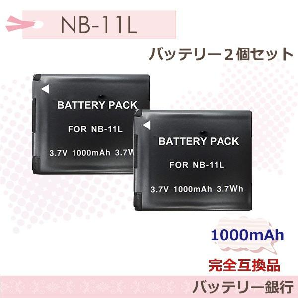 Canon  2個セット NB-11L 完全互換バッテリー PowerShot SX400 IS、A2300 IXY 130、120、100F、110F、90F、420F、430F、220F