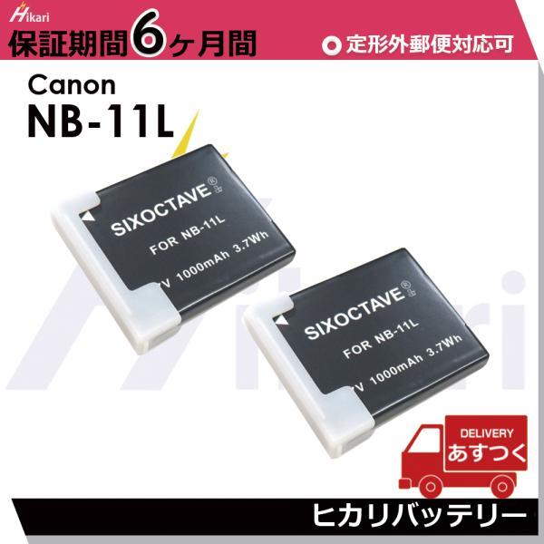 キャノンCanon NB-11L 2個セット大容量 1000mah  完全互換バッテリー PowerShot A2600 / PowerShot A2400 IS