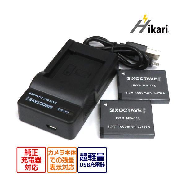 キャノンCanon NB-11L 大容量 1000mah  完全互換バッテリー2個とUSB充電器のセット IXY 630 / IXY 430F / IXY 420F / IXY 220F / IXY 140 / IXY 130 / IXY 120