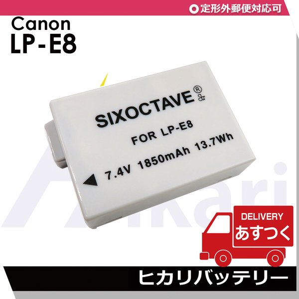 LP-E8 Canon 完全互換バッテリー1850mAh(グレ−ドAセル使用)EOS Kiss X5 Kiss X6i Kiss X7i EOS Kiss X4/EOS 550D/EOS Rebel T2i