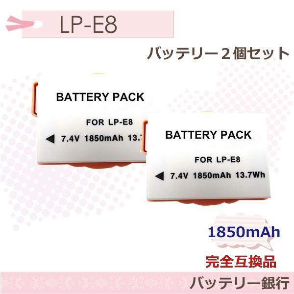 2個セット  大容量 1850mAhキヤノンCanon LP-E8カバー付完全互換バッテリー EOS Kiss X4 / EOS X7i / EOS Kiss X5 / Kiss X6i カメラ対応