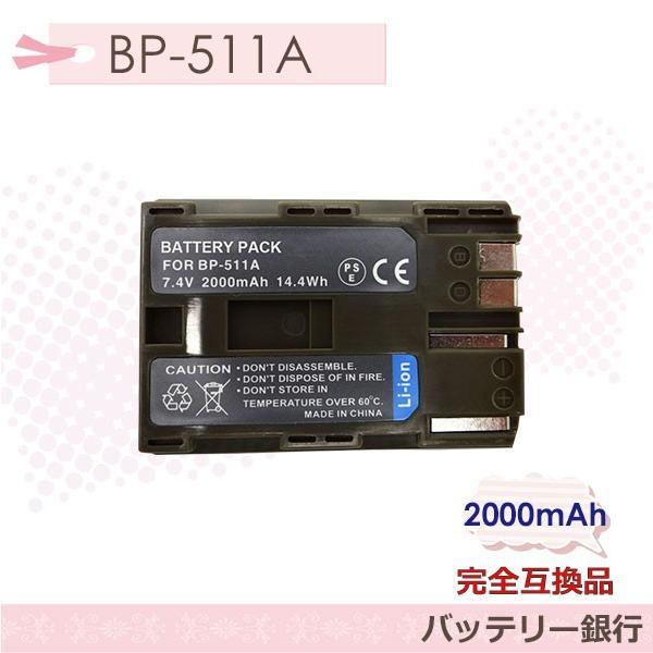 BP-511A  キヤノン 急速完全互換バッテリー2000mah パワーショットEOS-20D、EOS-20Da、EOS-D30、EOS-30D,EOS 40D, EOS-D6、