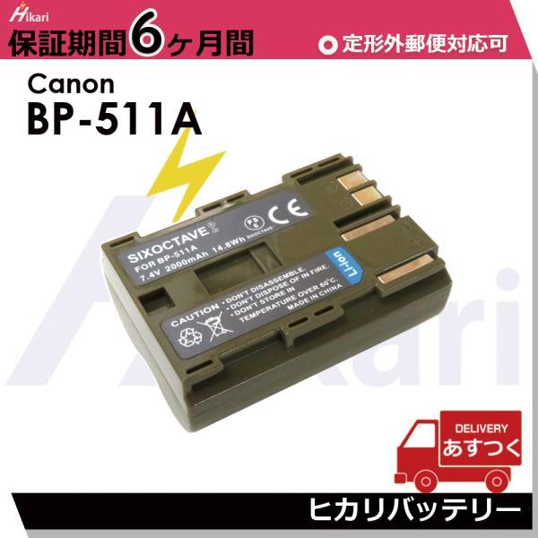 BP-511A 2000mah キヤノン 急速完全互換バッテリー2000mah パワーショットEOS-5D、 EOS-50D, EOS-10D、EOS-20D、EOS-20Da、EOS-D30