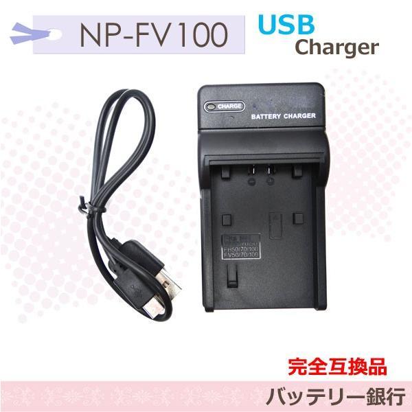 ソニー SONY NP-FV100対応互換充電器USBチャージャー HDR-CX720V/HDR-PJ760VNEX-VG10/HXR-MC1/HXR-NX70J