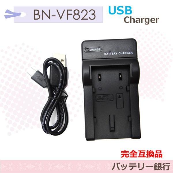 日本ビクター JVC AA-VF8 対応 互換充電器USBチャージャー BN-VF823 BN-VF815  等 用 デジタルビデオカメラ バッテリー チャージャー