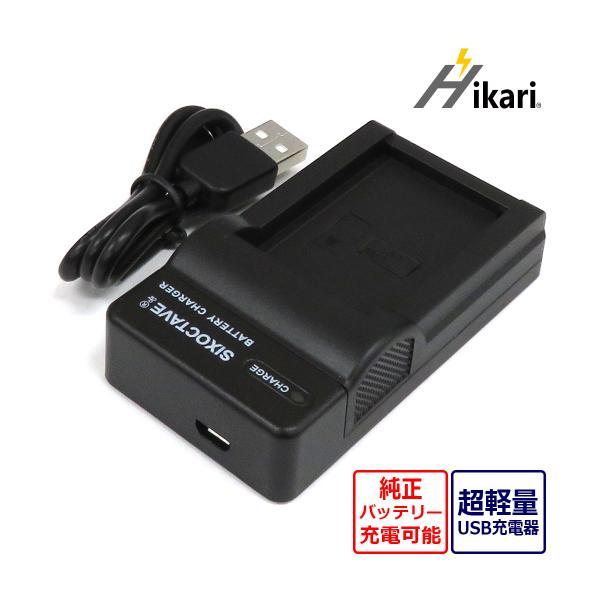 Canon キャノン LC-E12 / LP-E12 互換USB充電器 純正バッテリーも充電可能 EOS Kiss X7 / EOS Kiss M / EOS M / EOS M2 / EOS M10 / PowerShot SX70 HS イオス