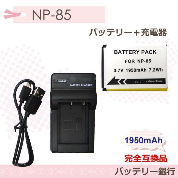 NP-85 FUJIFILM 互換バッテリーパックと急速USB充電器BC-85(グレ−ドAセル使用)の2点セット FinePixSL300/SL1000 カメラ対応