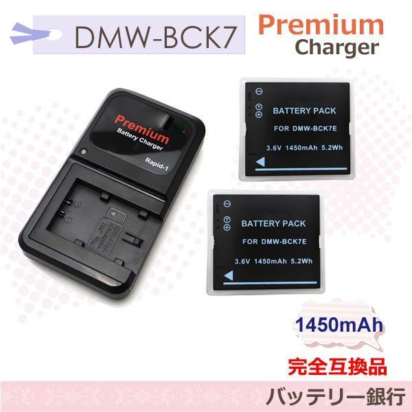 パナソニック DMW-BCK7   Panasonic  互換 バッテリー2個と充電器プレミアムチャージャーDMW-BTC8   DMC-SZ7 DMC-FX77 DMC-FH7 DMC-FP7