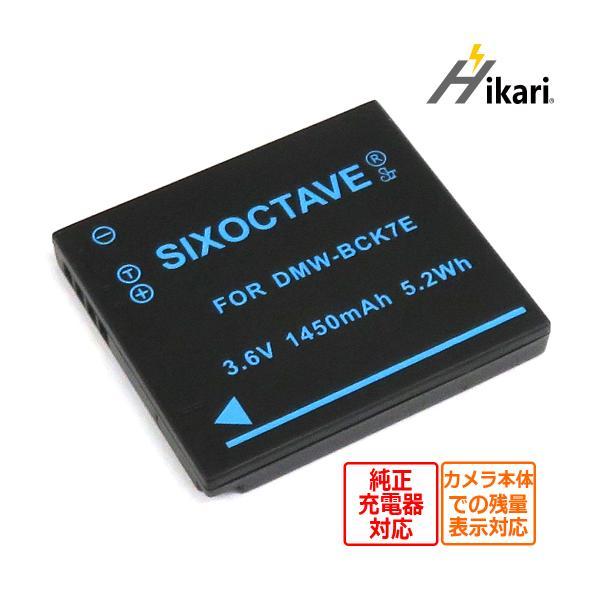 送料無料Panasonic DMW-BCK7  パナソニック Lumix  完全互換バッテリーデジタルカメラ用 DMC-FX77/DMC-FH7/DMC-FH5/DMC-S1/DMC-FP7
