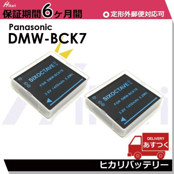 2個セットパナソニック Lumix Panasonic DMW-BCK7 完全互換バッテリーDMC-FX80/DMC-FT20/DMC-FH8/DMC-FH6/DMC-S2/DMC-FT25