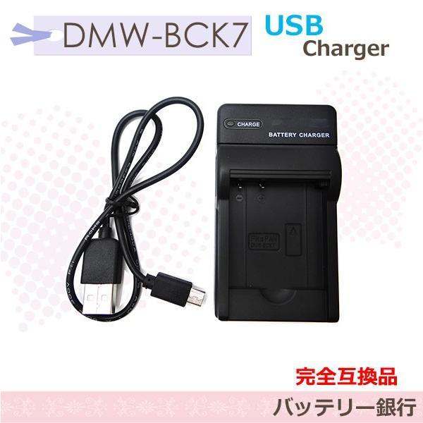 パナソニック DMW-BTC8 対応 USB充電器 DMW-BCK7 用 カメラ バッテリー チャージャー Panasonic: LUMIX DMC-FX77/DMC-FH7/DMC-FH5
