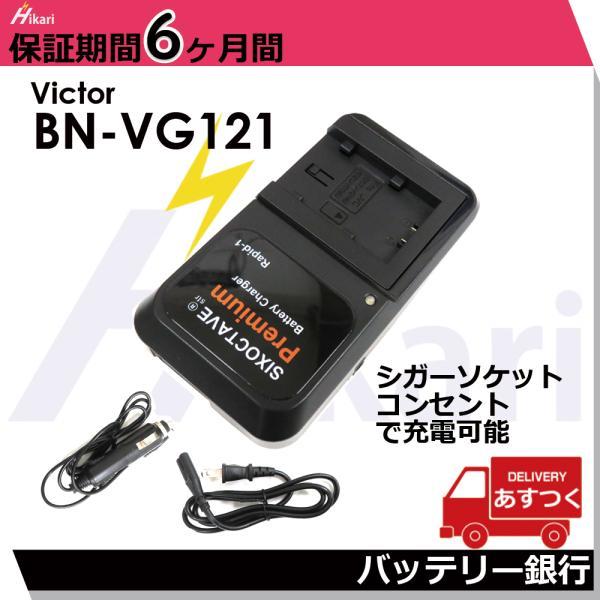 ビクター VictorBN-VG121/BN-VG129/BN-VG138急速互換充電器 AA-VG1VICTORGZ-EX250、GZ-E280、GZ-E320 交換 交換可能