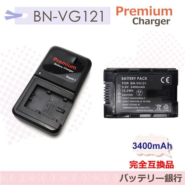 日本ビクター  Victor BN-VG121/BN-VG129 互換バッテリー& 急速互換充電器プレミアムチャージャー AA-VG1 のセット GZ-HM890/GZ-HM990