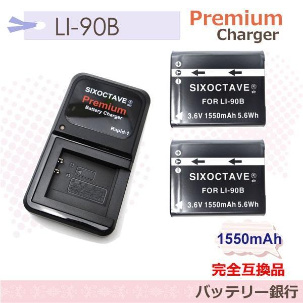 LI-90B OLYMPUS オリンパス互換バッテリーパック充電電池2個と充電器プレミアムチャージャーUC-90 の3点セット 残量表示可能 XZ-2 / SH-60