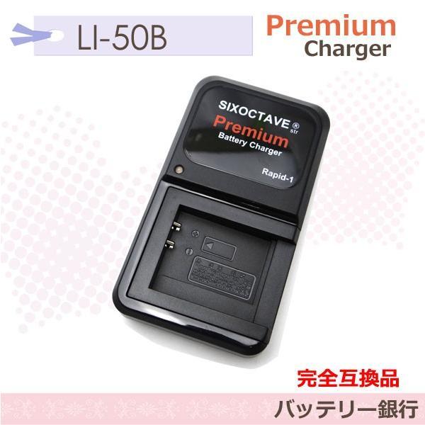 海外での使用も可能 OLYMPUS LI-90B LI-50B プレミアムチャージャー互換充電器  Tough TG-820 / TG-620 / TG-810/TG-615 / SH-21