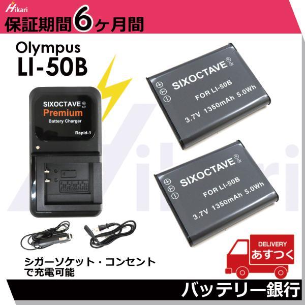 オリンパス LI-50B 完全互換バッテリー2個 と完全互換充電器プレミアムチャージャーUC-50 1個の3点セット STYLUS XZ-10 / SZ-16 / SZ-15 対応