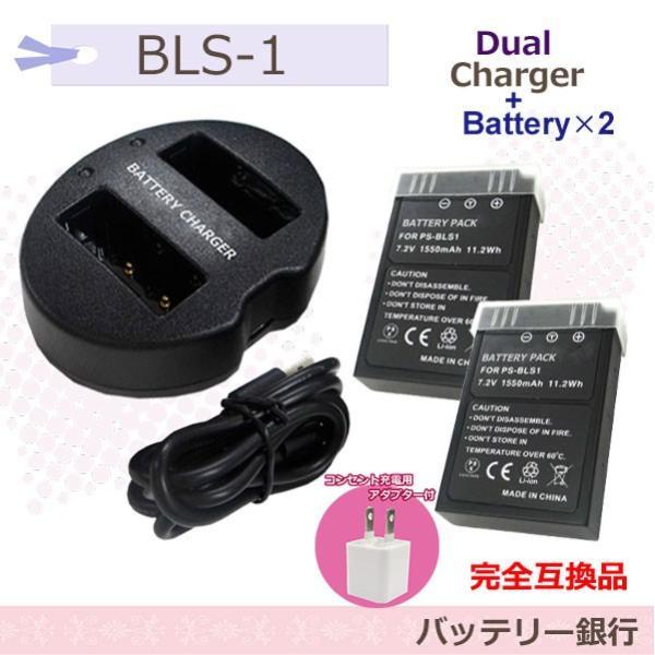 BLS-1 OLYMPUS大容量カバー付完全互換対応バッテリー2個とデュアルUSB充電器E-410/ E-400/ E-420/ E-620/ E-PL1/ E-P1/ E-P2 入れ替え