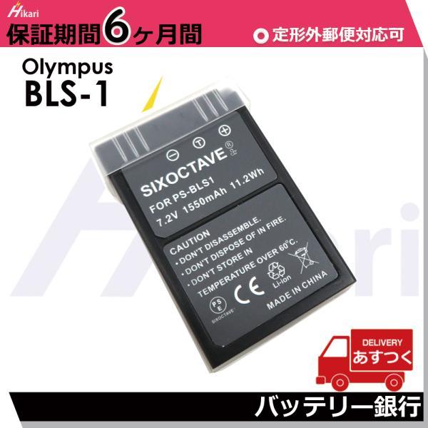 カバー付 BLS-1 OLYMPUS大容量1550mah完全互換対応バッテリーE-410/ E-400/ E-420/ E-620/ E-PL1/ E-P1/ E-P2/ E-PL7 カメラ用