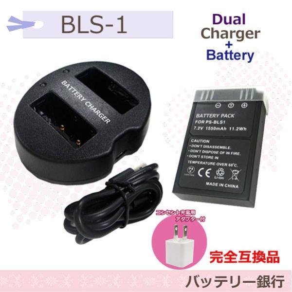 BLS-1 OLYMPUS完全互換対応バッテリーとデュアルUSB充電器E-P3/ E-PL3/ E-PM1/ E-PL1s/ E-PL2/ E-PL5/ E-PM2/ E-PL6 Stylus 1s