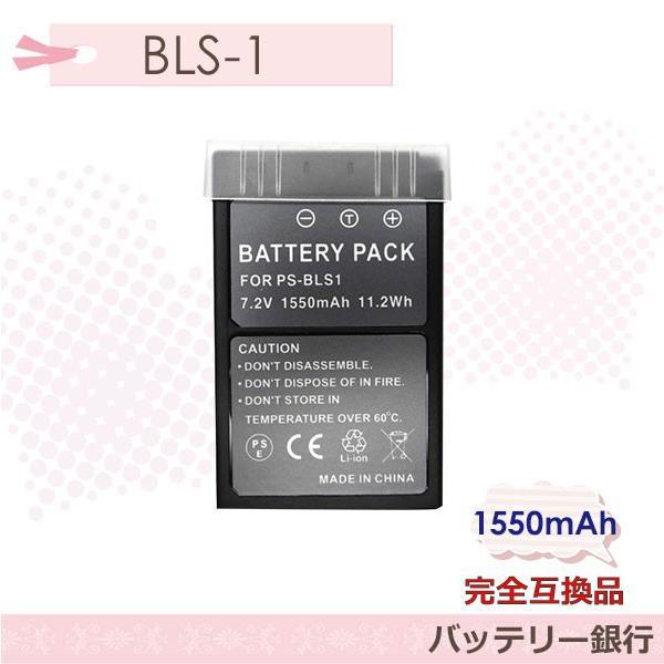 純正の充電器で充電可能カバー付 BLS-1 OLYMPUS完全互換対応バッテリーE-P3/ E-PL3/ E-PM1/ E-PL1s/ E-PL2/ E-PL5/ E-PM2/ E-PL6