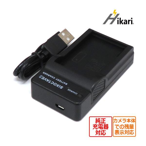 OLYMPUS オリンパス BCS-1 / BLS-5 互換USB充電器 純正バッテリーも充電可能 OM-D E-M10 Mark III / E-M5 Mark III / E-P1 / E-P2 / E-P3 / E-PL1s / E-PL2
