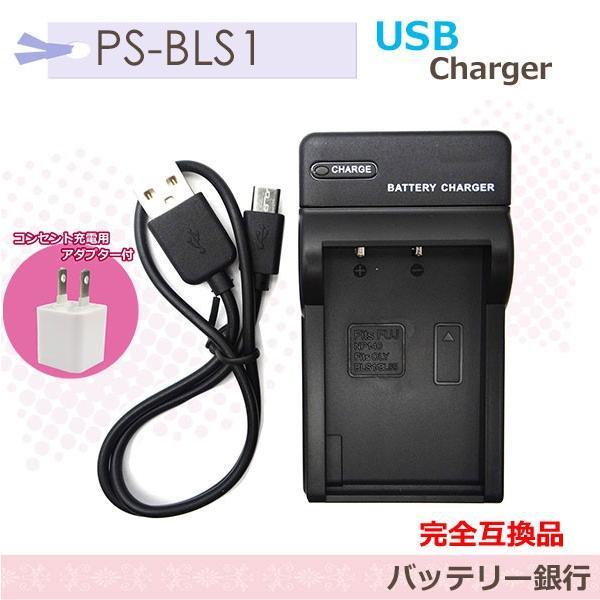 BLS-1 オリンパス  バッテリー対応急速互換USB充電器チャージャーBCS-1 BCS-5  E-410/ E-400/ E-420/ E-620/ E-PL1/ E-P1純正互換共に対応