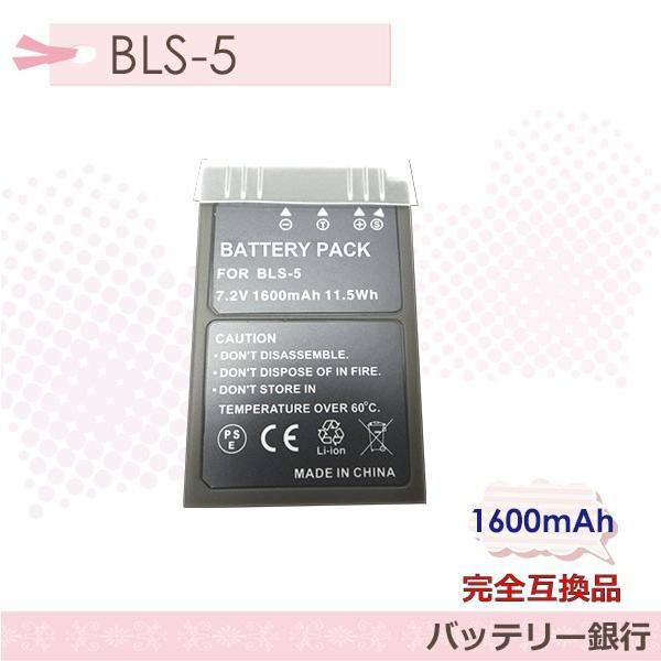 OLYMPUS 完全互換バッテリーパック BLS-5 BLS-1 BLS-50 E-410/E-400/E-420/E-620/E-PL1/E-P1/E-P2/E-P3/E-PL3OM-D・E-M10 Mark II