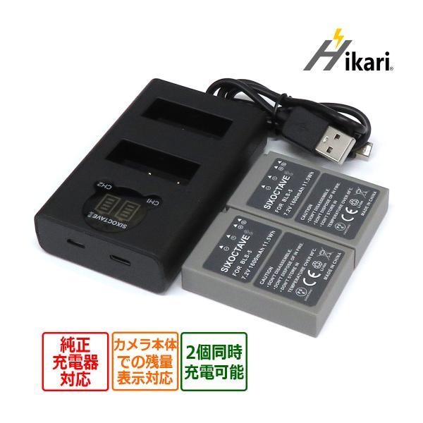 BLS-5 OLYMPUS PEN Lite E-PL3 E-PL1s PEN mini E-PM1完全互換バッテリー2個とデュアル USB充電器 OM-D・E-M10 Mark II /E-PL6/E-M10/Stylus 1カメラ対応