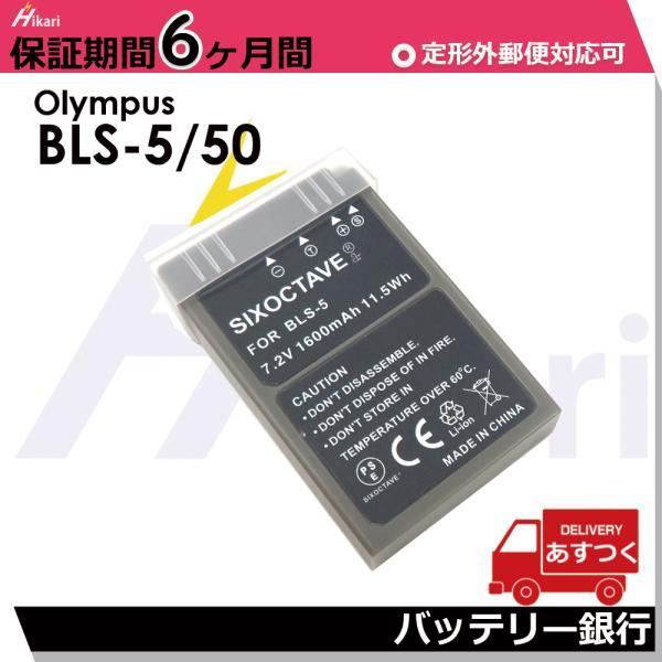 OLYMPUS PEN Lite E-PL3  E-PL1s PEN mini E-PM1 用大容量完全互換バッテリーパック BLS-5 BLS-1 BLS-50 E-410 E-PM1 Stylus 1s