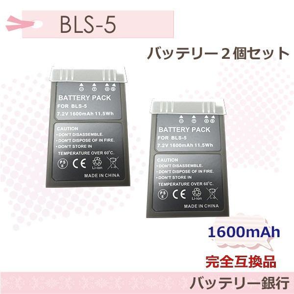 送料無料2個セットオリンパス  大容量完全互換バッテリーーパック BLS-5 BLS-1 BLS-50E-P3/E-PL1s/E-PL2/E-PL5/OM-D・E-M10 Mark II