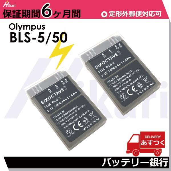 2個セットオリンパス OLYMPUS 完全互換バッテリーーパック BLS-5 BLS-1 BLS-50 E-410/E-400/E-420/E-620/E-PL1/E-P1 充電池