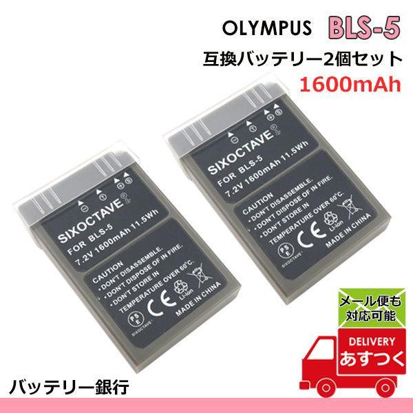 2個セットオリンパス 大容量完全互換バッテリーーパック BLS-5 BLS-1 BLS-50 E-410/E-400/E-420/E-620/E-PL1/E-P1/E-P2 代用品