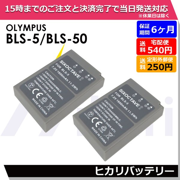純正充電器で充電可能 2個セットオリンパス OLYMPUS 電池 充電式 完全互換バッテリーーパック BLS-5 BLS-1 BLS-50E-PL2/OM-D・E-M10 Mark II /E-M10