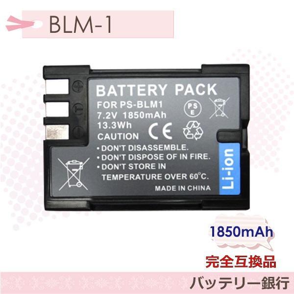オリンパス OLYMPUS  BLM-1互換バッテリーパック充電池  一眼レフデジタルカメラ対応 E-1/E-3/E-5/E-30/E-300/E-330/E-500/E-510/E-520