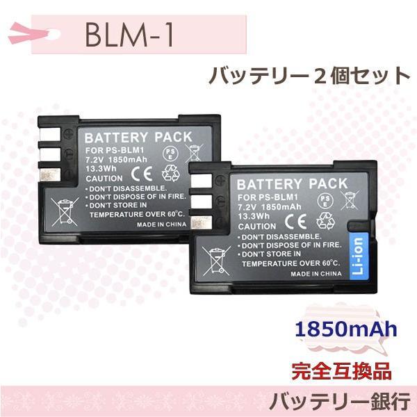 送料無料 OLYMPUS オリンパス BLM-1 互換充電池 2個セット 純正充電器で充電可能E-1 E-3 E-5 E-30 E-300 E-330 E-500 E-510 E-520
