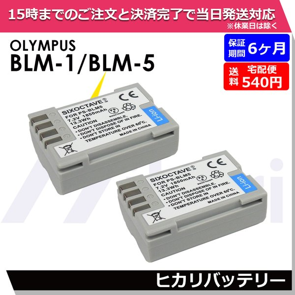 OLYMPUS 2個セット  オリンパス BLM-1 完全互換バッテリーパック充電池  E-1/E-3/E-5/E-30/E-300/E-330/E-500/E-510/E-520