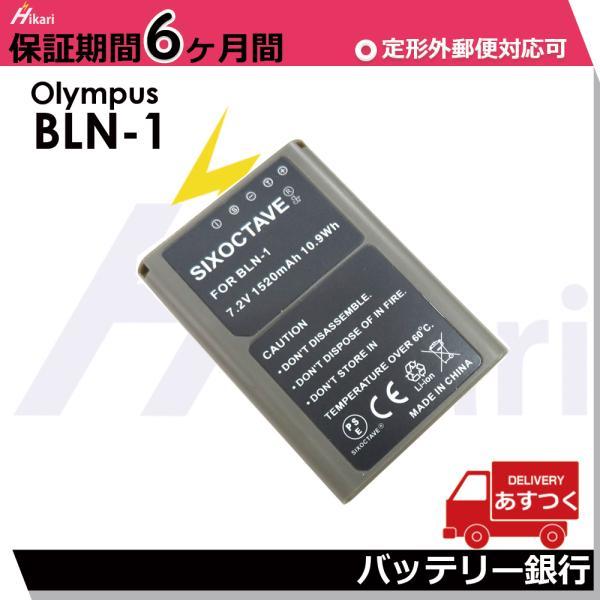 OLYMPUS 純正の充電器で充電可能 BLN-1 残量表示可能 大容量  OM-D E-M5/ E-P5/ OM-D E-M1 / OM-D E-M5 Mark II 充電池