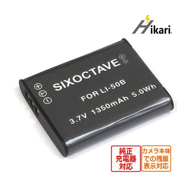 オリンパス  LI-50B 残量表示可能  カメラ用電池  OLYMPUS Tough TG-820 / TG-620 / TG-810/TG-615